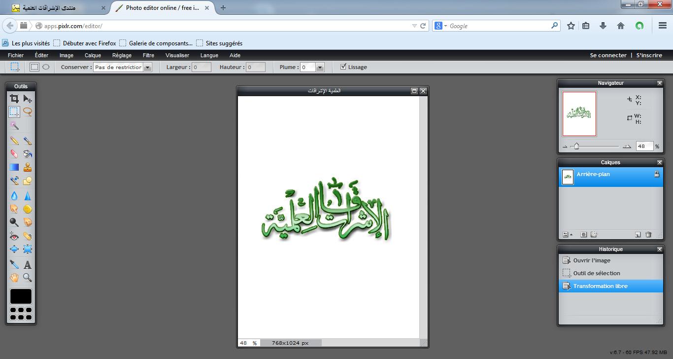 موقع رائع و بسيط يوفر أدوات التصميم و تعديل الصور (يشبه برنامج الفوتوشوب الشهير) 00110