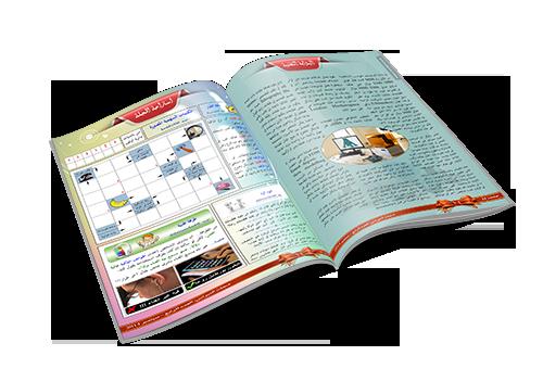 مجلة المنتدى الإلكترونية (النبراس) في عددها الرابع 22310