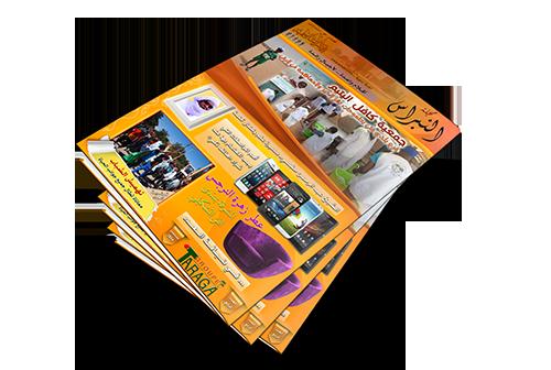 مجلة المنتدى الإلكترونية (النبراس) في عددها الرابع 23410