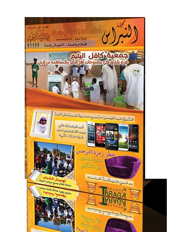 مجلة المنتدى الإلكترونية (النبراس) في عددها الرابع Ss10