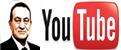 يوتيوب الرئيس مبارك