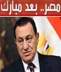 (مصر بعد مبارك)