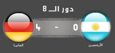اهداف مباراة المانيا و الأرجنتين :: كأس العالم 2010 Argent10