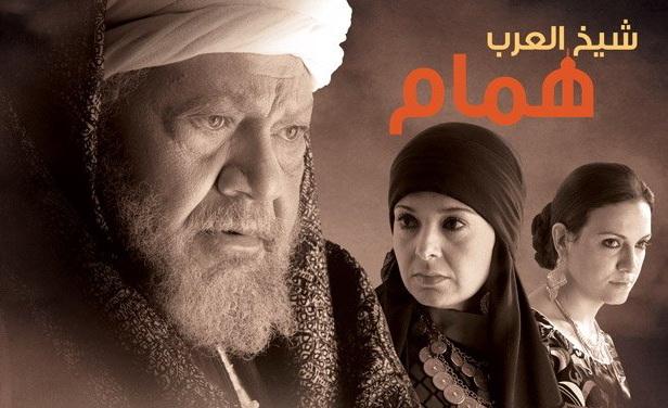 حلقات مسلسل شيخ العرب همام :: نسخ DVBRip جوده عاليه على اكثر من سيرفر She511