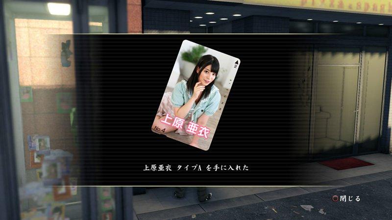 News jeux PS4 - Page 5 Yakuza12