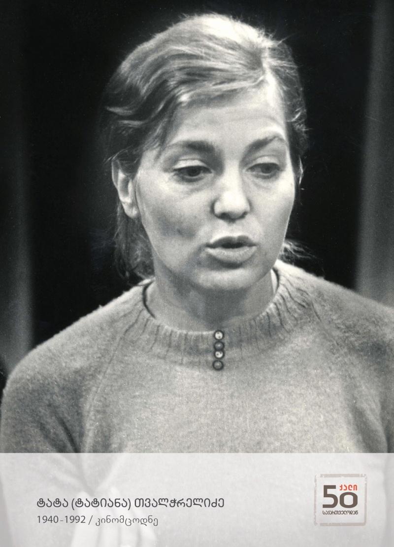 ტატა თვალჭრელიძე – Tata Tvaltchrelidze Tata-010