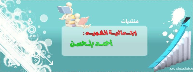 منتديات أحمد بلحسن
