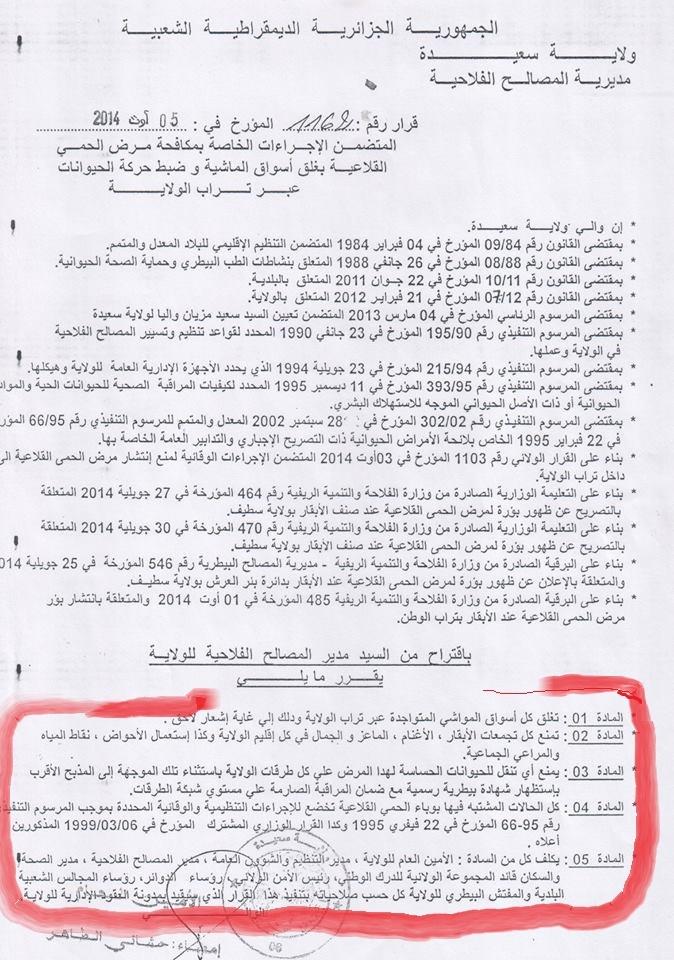 C'est quoi LA FIEVRE APHTEUSE ????les précautions» prises par les autorités  11111110