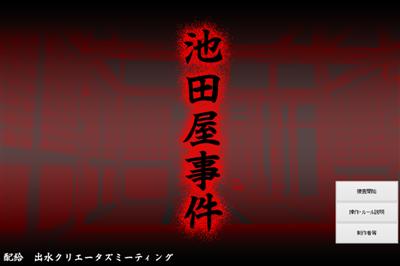 Ikedaya Incident (short Japanese samurai game) Ikeday10