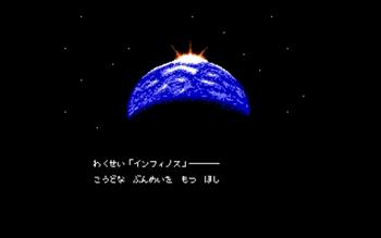 Infinos (Japanese arcade side scrolling shooter) Infino10