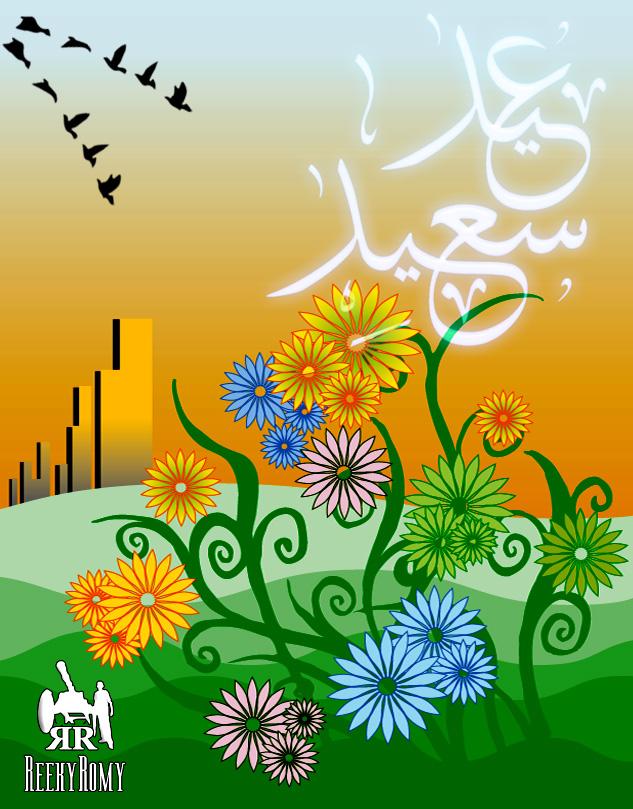 رسائل خليجيه عيد الفطر 2014, رسائل خليجيه قصيرة للعيد, مسجات خليجيه عيد 2014, 2015 D8b5d910