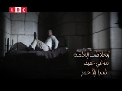 تردد قناة ال دي سي اللبنانية - LDC - علي نايل سات Ldc10
