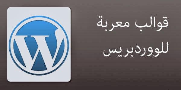 شراء قوالب وورد بريس و بلوجر احترافية عربية + اضافات مجانية Wp-tem10