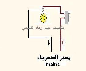 طريقة توصيل المصباح بالمفتاح  Uouooo11
