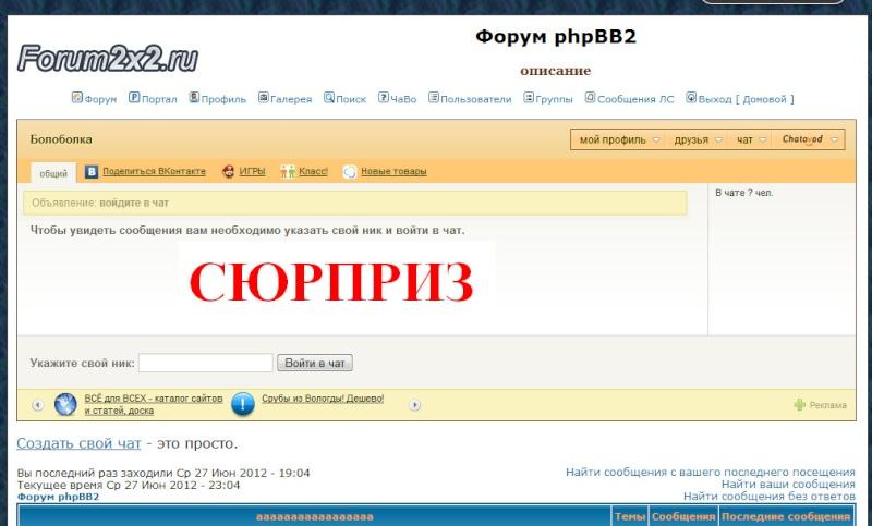 Чат Сhatovod 20120611