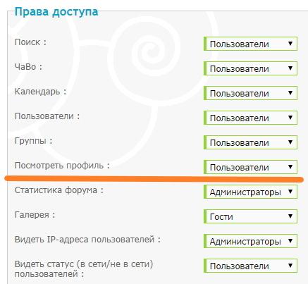 Пользователь не может просматривать профили остальных пользователей. Image106