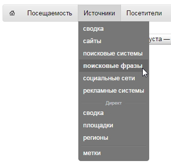 Как определить откуда и по какому запросу зашли на сайт? Image111
