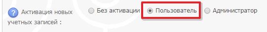 FAQ: Регистрация пользователей Image125