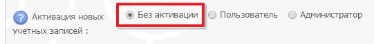 FAQ: Регистрация пользователей Image126