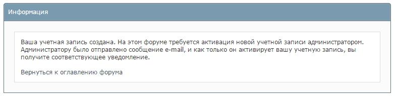 FAQ: Регистрация пользователей Image128