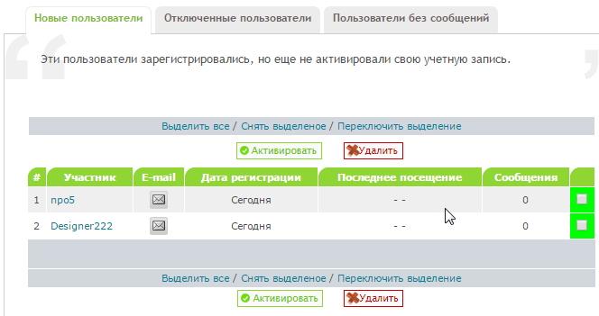 FAQ: Регистрация пользователей Image129