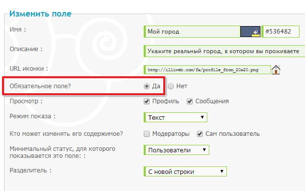 FAQ: Регистрация пользователей Image130