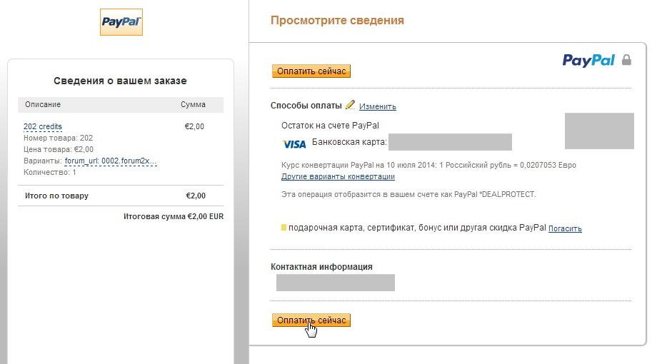 Не могу купить кредитные единицы Image_33