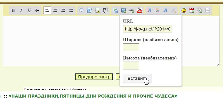 """Не работает кнопка """"вставить изображение"""" Image_41"""