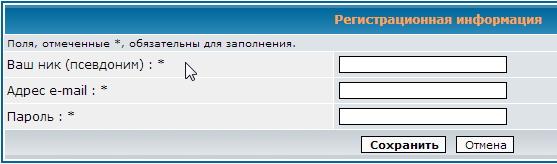 """Форма регистрации: заменить """"имя"""" на """"ник"""" Image_44"""