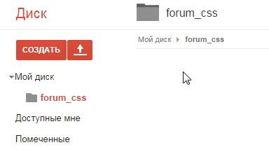 Не могу добавить css Image_77