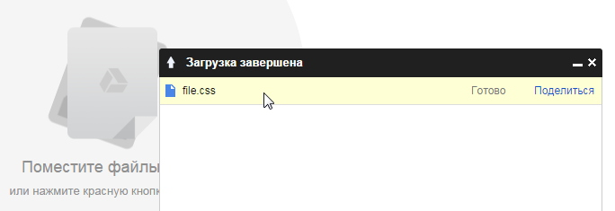 Не могу добавить css Image_80