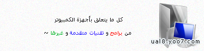 """<font color=""""#C1CF00""""> ◄ الكمبيوتر والانترنت </font>"""
