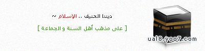 """<font color=""""#45871F"""">  ◄ المنتدى الإسلامي </font>"""