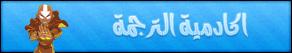 """<font color=""""#00EDCD"""">  أكــآآديميـــة الترجمـــة ✿    </font>"""