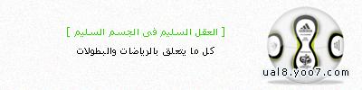 "<font color=""#03D7E6""> ◄ الرياضة    </font>"