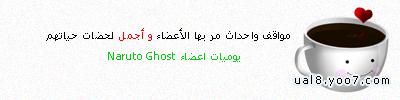 """<font color=""""#11AFF2""""> ◄ يوميات أعضآآء Naruto Ghost </font>"""