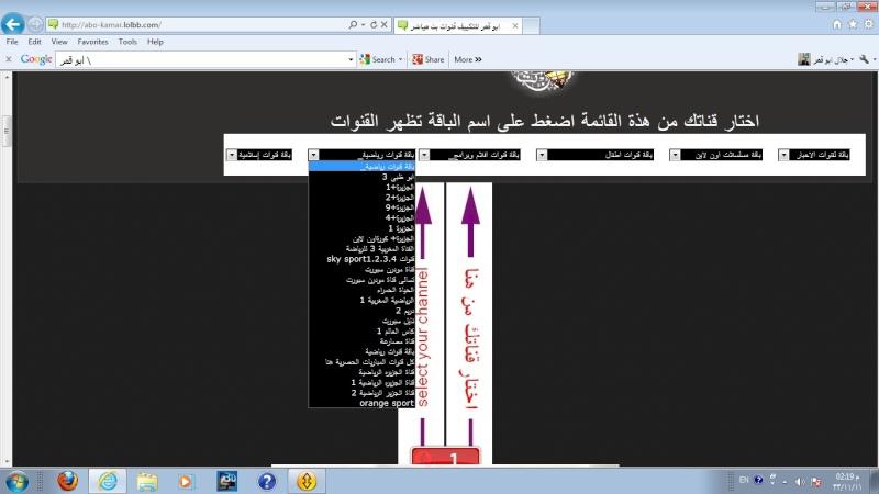 طريقة مشاهد القنوات الرياضية على موقع ابو قمر 1_spor11