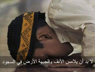 الصلاة تعريفها وأركانها وسننها  ومبطلاتها  .! 0711