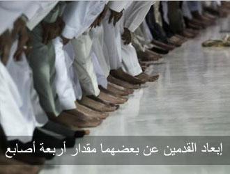 الصلاة تعريفها وأركانها وسننها  ومبطلاتها  .! 0912
