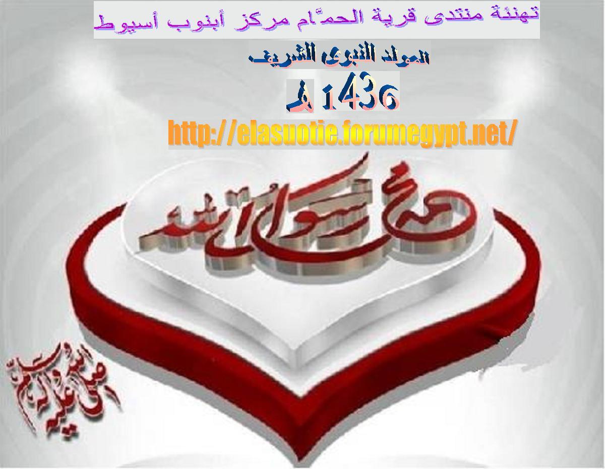 تهنئة رجب الأسيوطى بمناسبة المولد النبوي الشريف (2015م -  1436 هـ).  1014