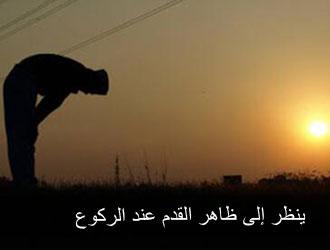 الصلاة تعريفها وأركانها وسننها  ومبطلاتها  .! 1112