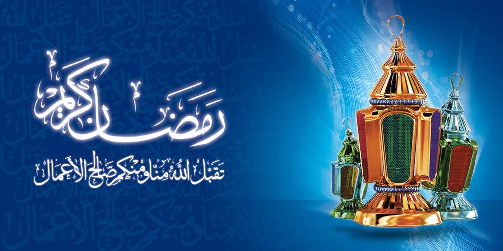 تهنئة بمناسبة حلول شهر رمضان الكريم ..! 112
