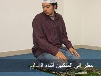 الصلاة تعريفها وأركانها وسننها  ومبطلاتها  .! 1211