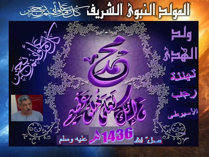 تهنئة رجب الأسيوطى بمناسبة المولد النبوي الشريف (2015م -  1436 هـ).  1212