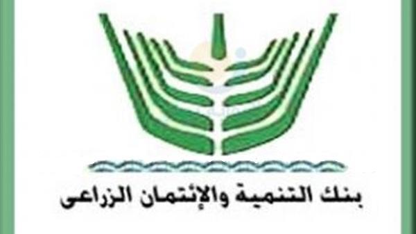 بنك التنمية والائتمان الزراعي وخراب بيوت الفلاحين في مصر.؟   128