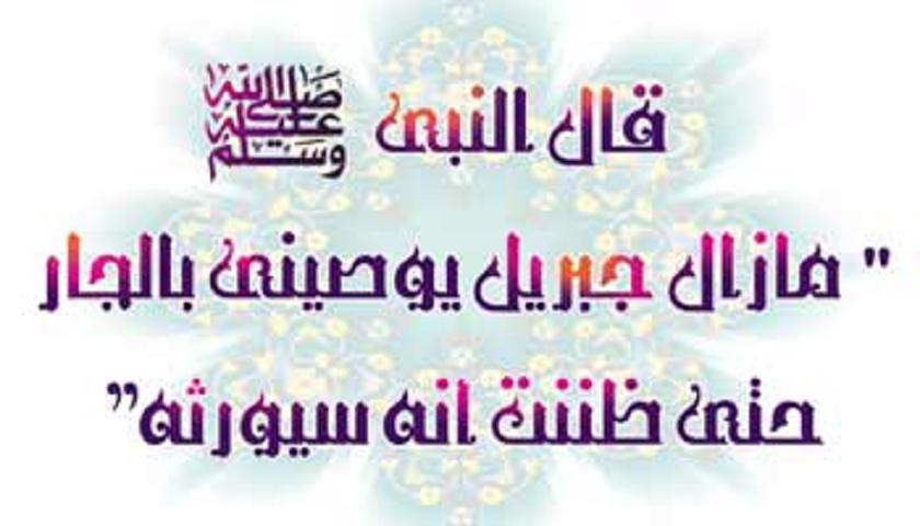حُسن الجوار وحق الجار في الإسلام.!    142