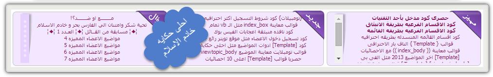 حصريا فقط وعلى احلى حكاية كود المواضيع المميزه والجديده مثل احلى حكاية 2014-010