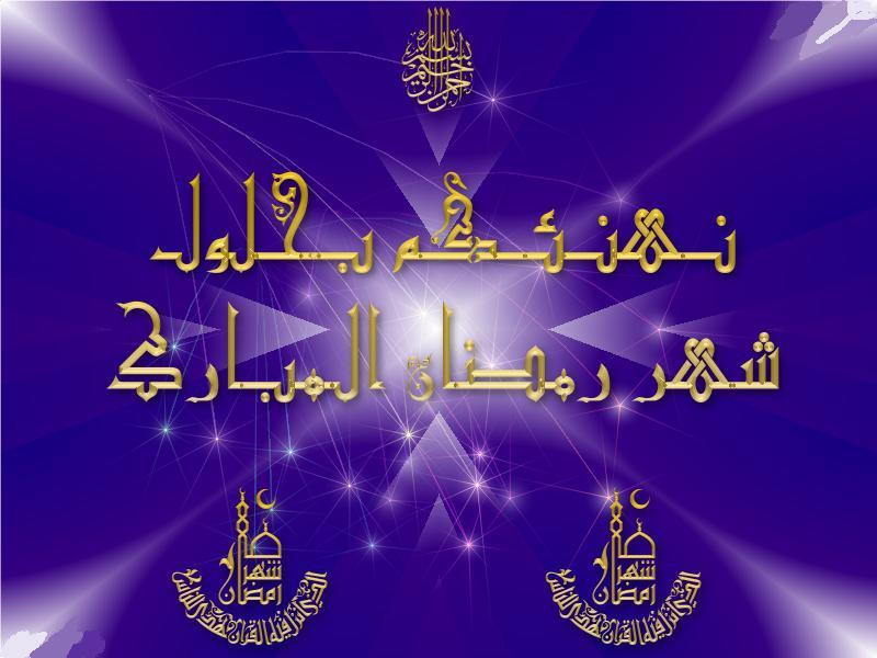 تهنئة بمناسبة حلول شهر رمضان الكريم ..! 215