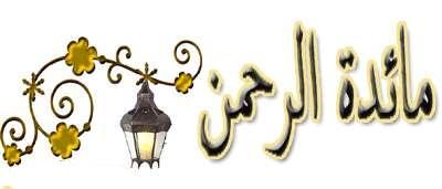 مائدة الرحمن فى شهر رمضان.! 218