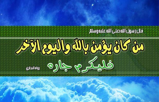 حُسن الجوار وحق الجار في الإسلام.!    239